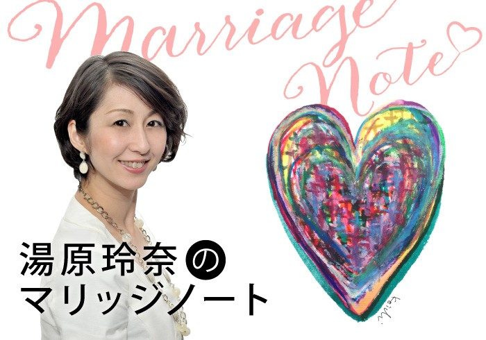 banner-marriagenote