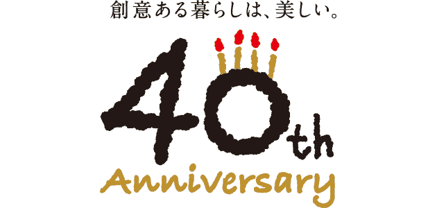 『クロワッサン』創刊40周年