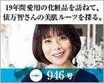 19年間愛用の化粧品を訪ねて、俵万智さんの美肌ルーツを探る。