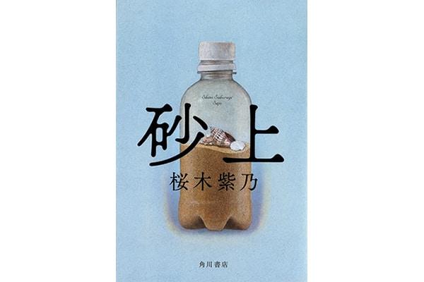 『砂上』桜木紫乃さん|本を読んで、会いたくなって。