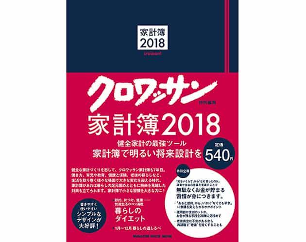 家計簿2018