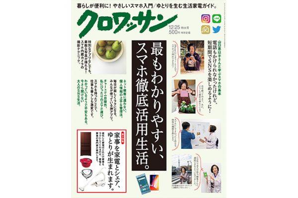 12月9日発売の『クロワッサン』最新号は「最もわかりやすい、スマ …