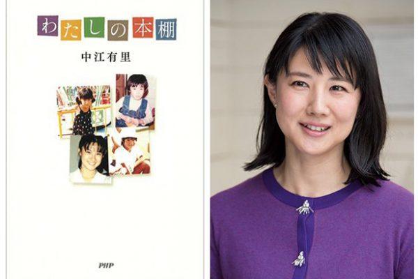 『わたしの本棚』中江有里さん|本を読んで、会いたくなって。
