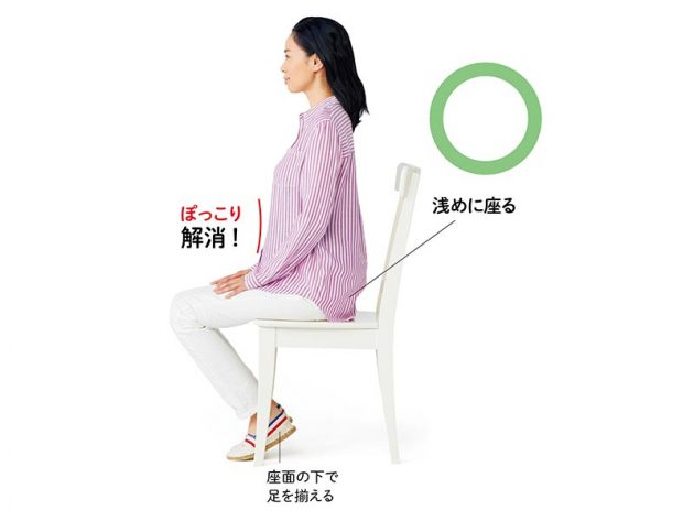 ぽっこりお腹を作る\u201c楽な\u201d座り姿勢。その改善方法とは