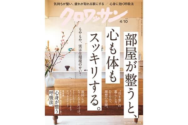 【試し読み付き】3月25日発売の『クロワッサン』最新号は「部屋が …