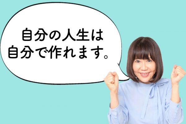 【和田裕美のお悩み相談】母親の性格と似るのが怖いです。