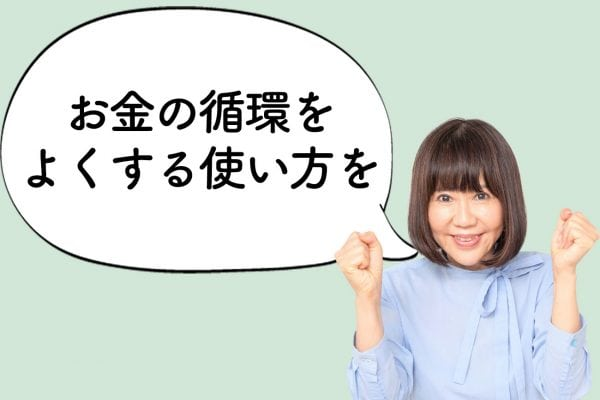 【和田裕美のお悩み相談】お金の使い方にセンスがありません。