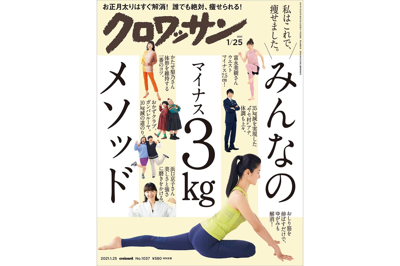 【試し読み付き】1月9日発売の『クロワッサン』最新号は「みんなのマイナス3kgメソッド。」   くらしにいいこと   クロワッサン オンライン