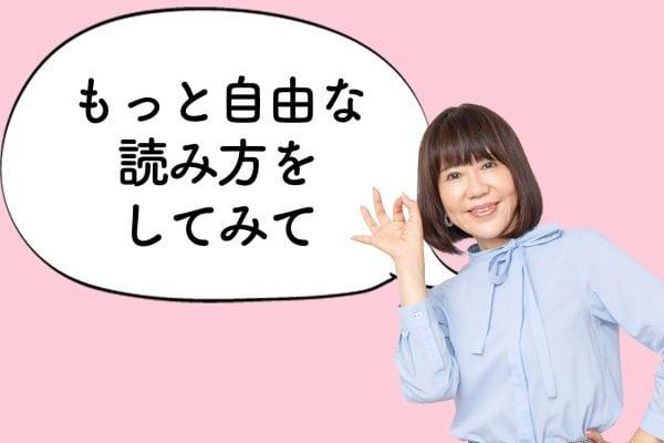 【和田裕美のお悩み相談】本を部屋に積んで読めていません。