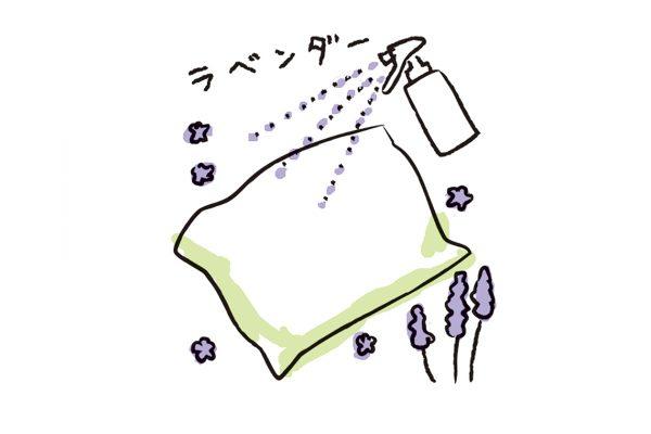 鎮静作用のあるラベンダーの香りを寝具にスプレーする。【専門家に教わる快眠メソッド】