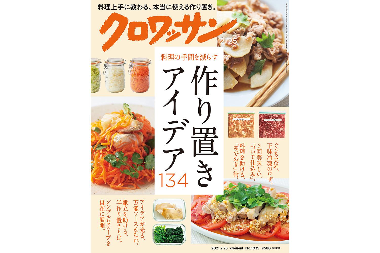 【試し読み付き】2月10日発売の『クロワッサン』最新号は「料理の手間を減らす 作り置きアイデア134」 | レシピとグルメ | クロワッサン オンライン
