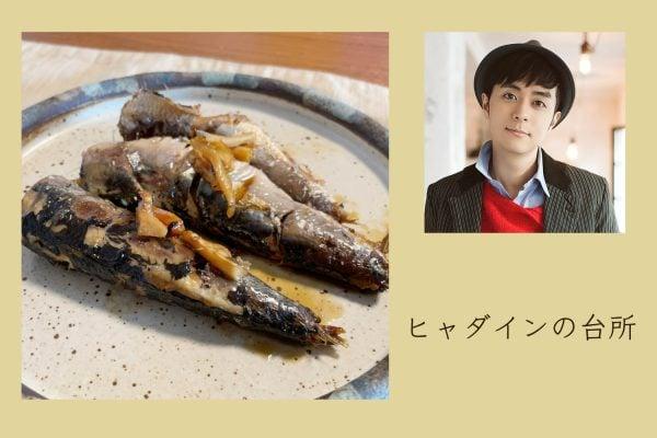 最近ハマっている、イワシの酸っぱい煮【ヒャダインの台所 Vol.59】