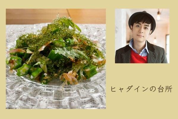 旬のオクラで作る、海ぶどうの薬味サラダ【ヒャダインの台所 Vol.71】