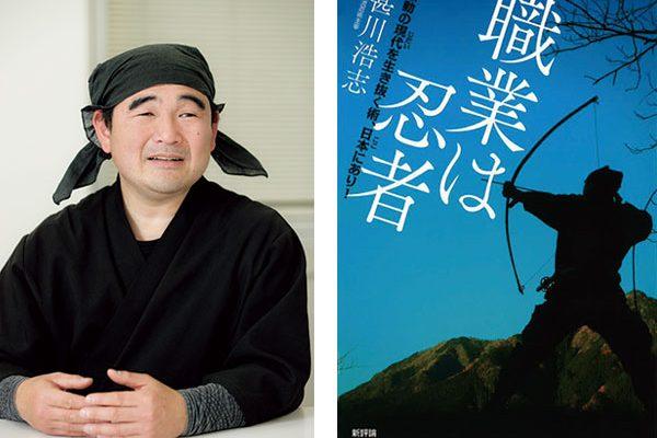 『職業は忍者 激動の現代を生き抜く術、日本にあり!』著者、甚川浩 …