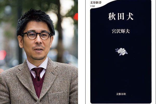 『秋田犬』著者、宮沢輝夫さんインタビュー。「同僚にも追究が深すぎ …